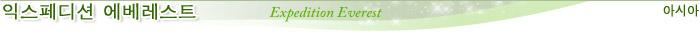 익스페디션 에베레스트 (Expedition Everest)