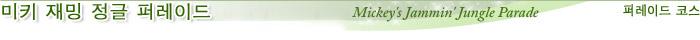 미키 재밍 정글 퍼레이드